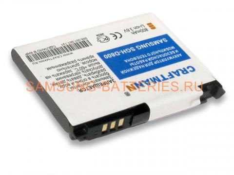 Аккумулятор для Samsung D800 (BST5268BE)