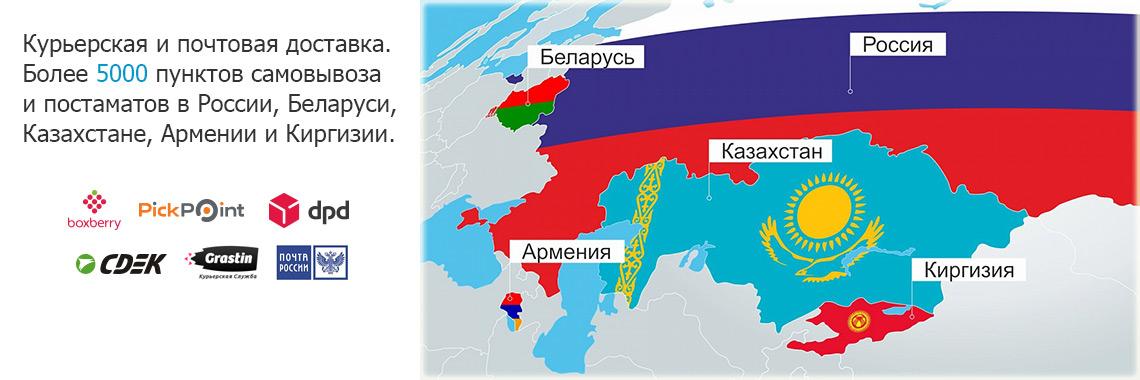 Широкая география