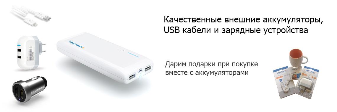 USB и зарядные устройства